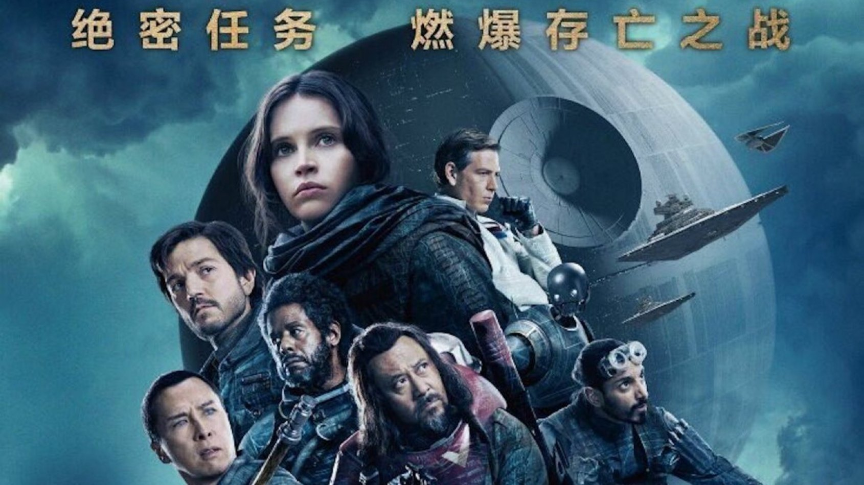 L'affiche chinoise de Rogue One !