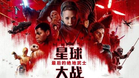 Les Derniers Jedi peine à décoller au box-office chinois