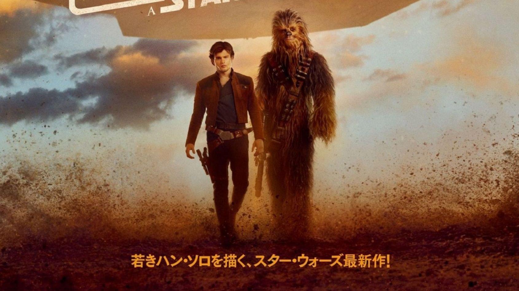 Une affiche japonaise pour Solo